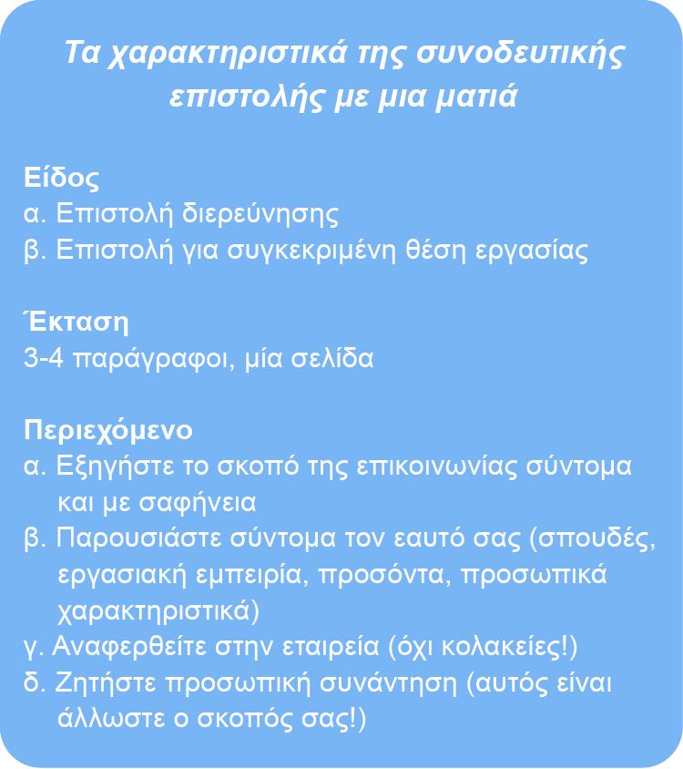 χαρακτηριστικά μιας συνοδευτικής επιστολής