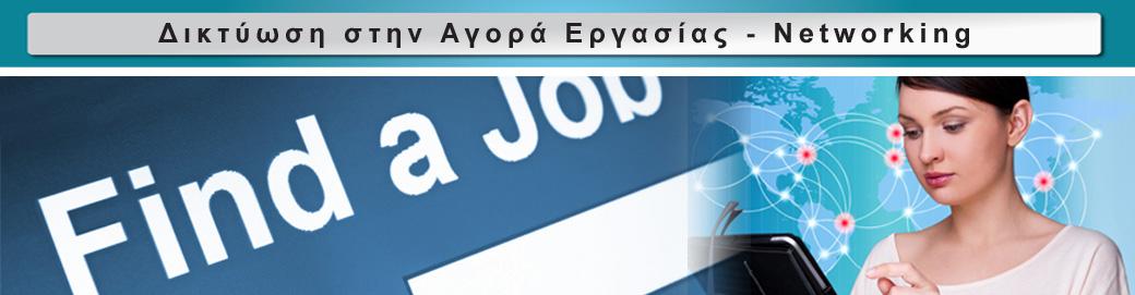 Δικτύωση στην Aγορά Eργασίας - Networking