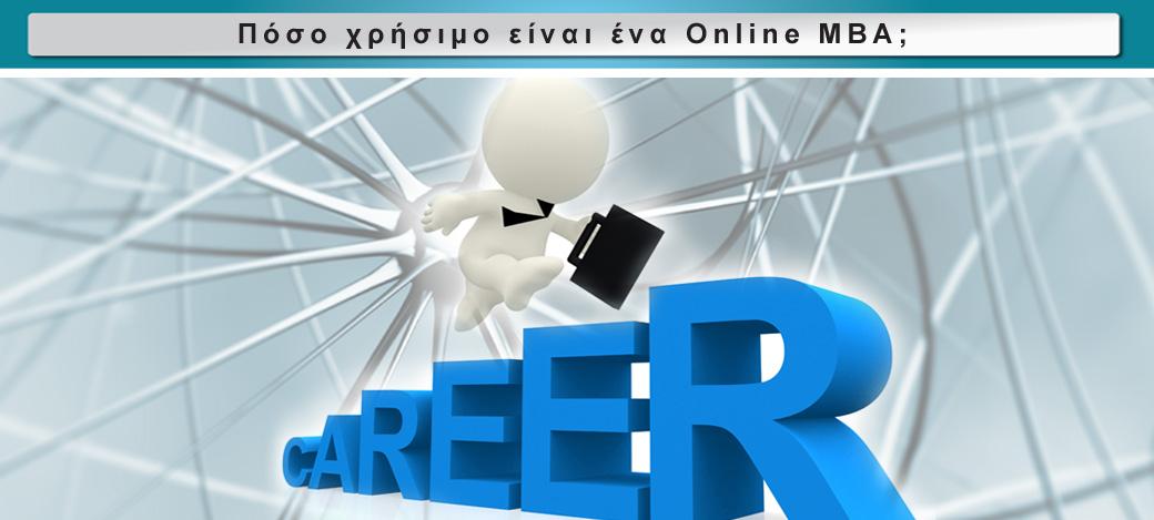 Γιατί χρειάζεται ένα Online MBA;