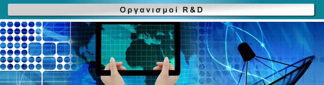 ΟΡΓΑΝΙΣΜΟΙ R&D
