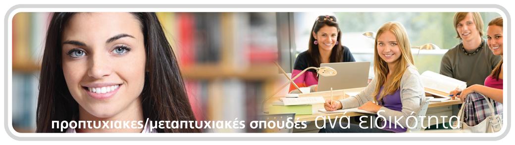 Προπτυχιακές - Μεταπτυχιακές Σπουδές | Αναζήτηση Σπουδών ανά Ειδικότητα