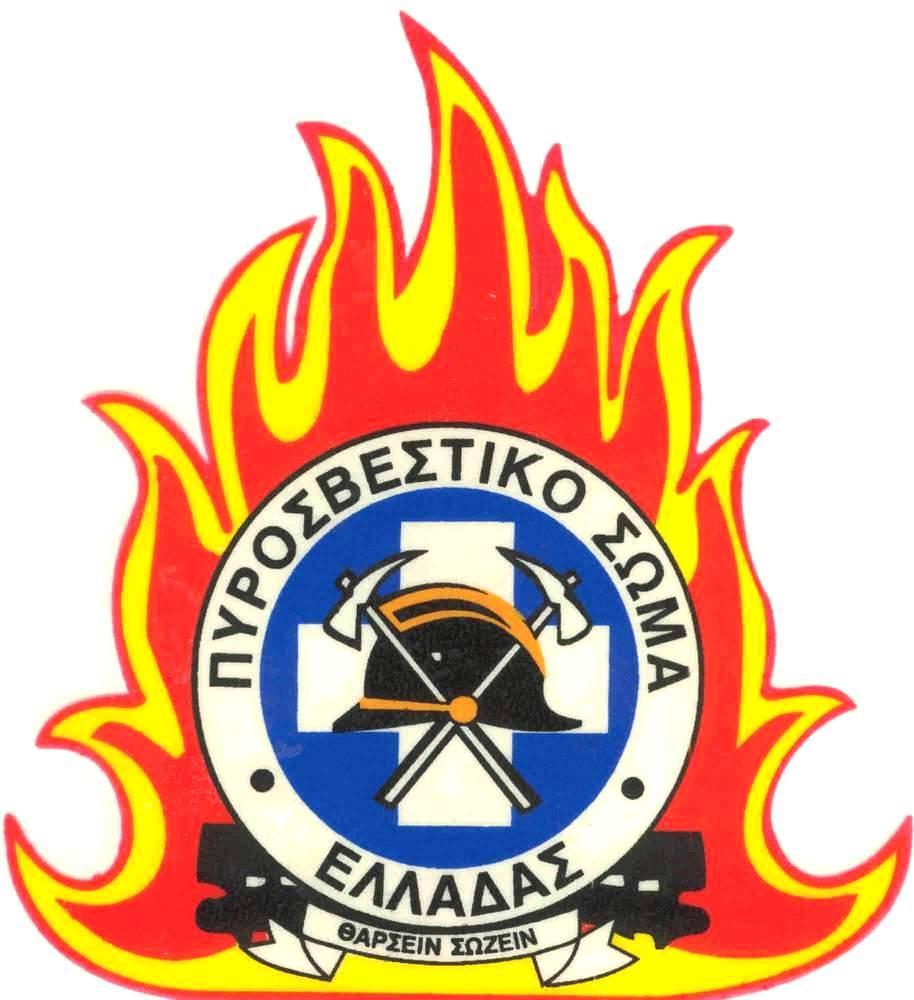 Η προκήρυξη του διαγωνισμού για την Πυροσβεστική