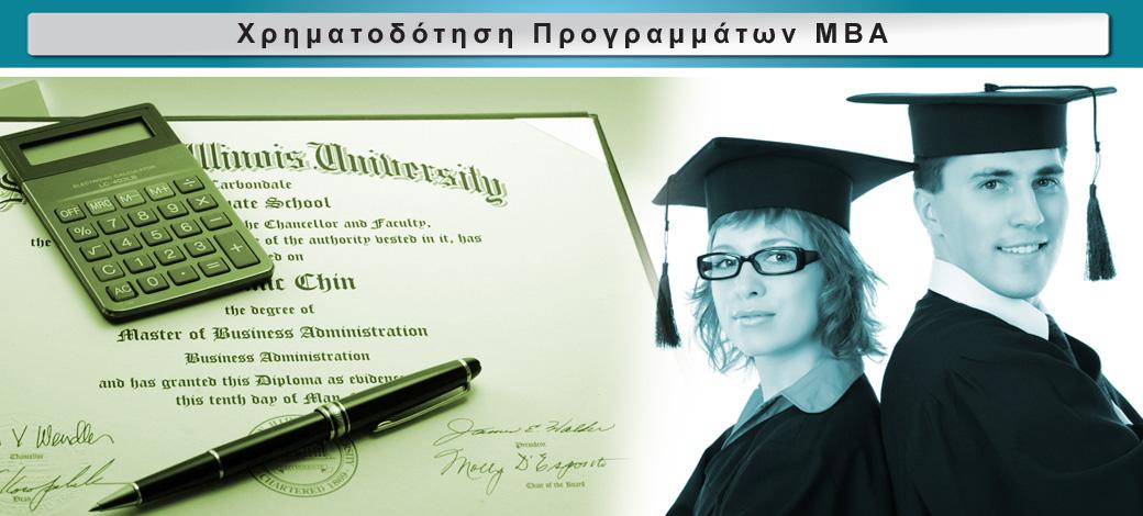 Χρηματοδότηση Προγραμμάτων - MBA