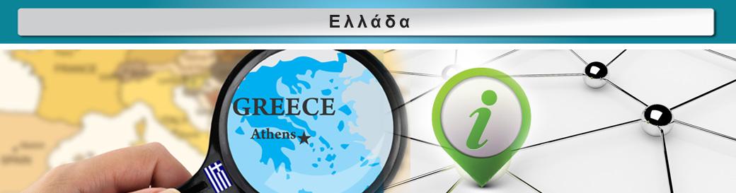 Χρηστικές Πληροφορίες - Ελλάδα